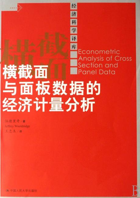 横截面与面板数据的经济计量分析