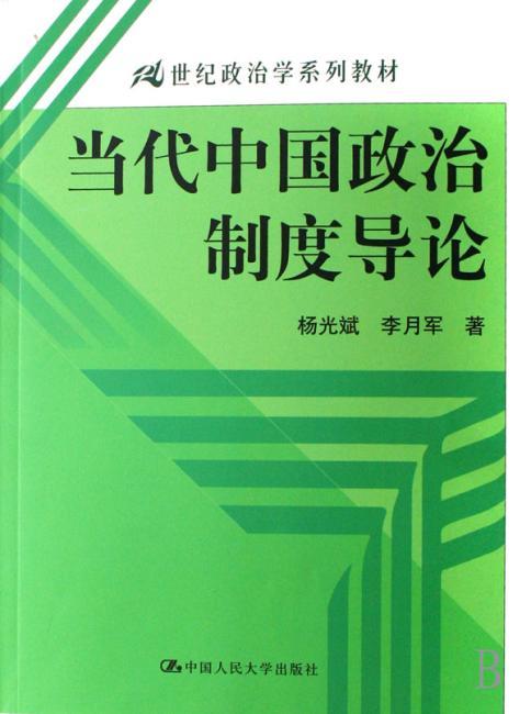 当代中国政治制度导论
