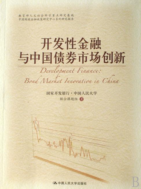 开发性金融与中国债券市场创新