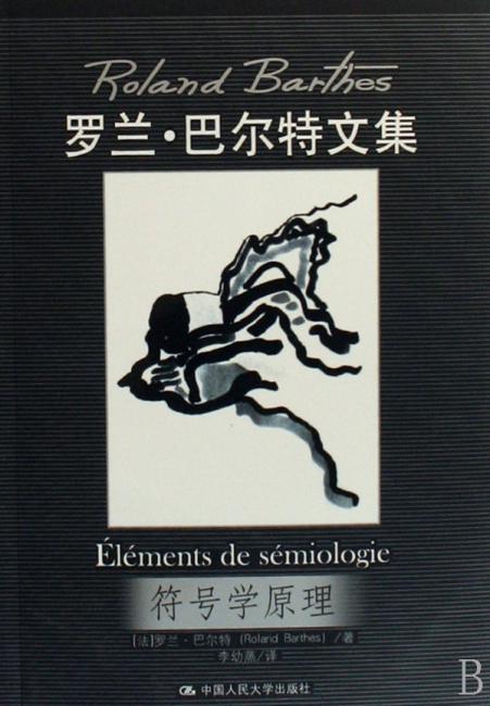 罗兰·巴尔特文集:符号学原理
