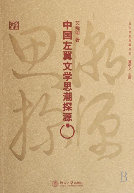 中国左翼文学思潮探源
