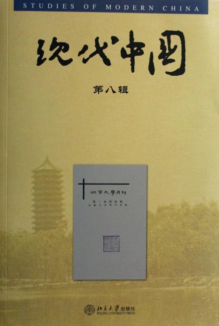 现代中国(第八辑)
