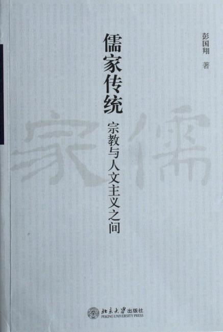 儒家传统:宗教与人文主义之间