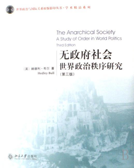 无政府社会:世界政治秩序研究(第3版)
