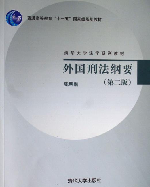 外国刑法纲要(第2版)