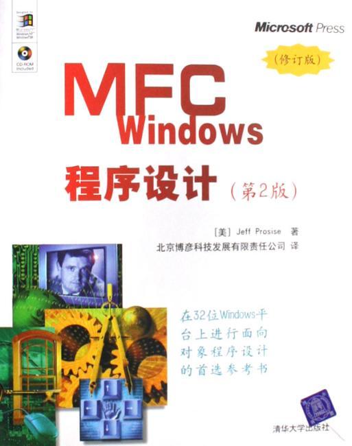 MFC Windows程序设计(第2版)(修订版)(附盘)