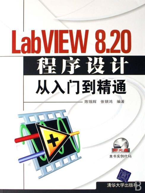 LabVIEW 8.20程序设计从入门到精通(附盘)