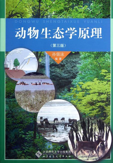 动物生态学原理(第3版)