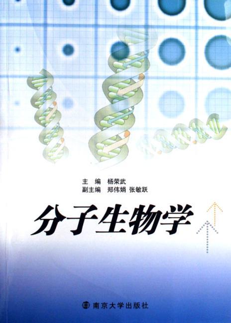 分子生物学(附光盘)
