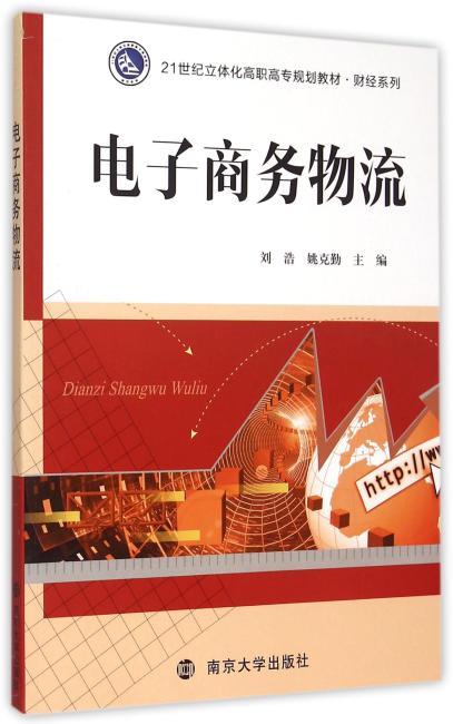 21世纪立体化高职高专规划教材·财经系列/电子商务物流
