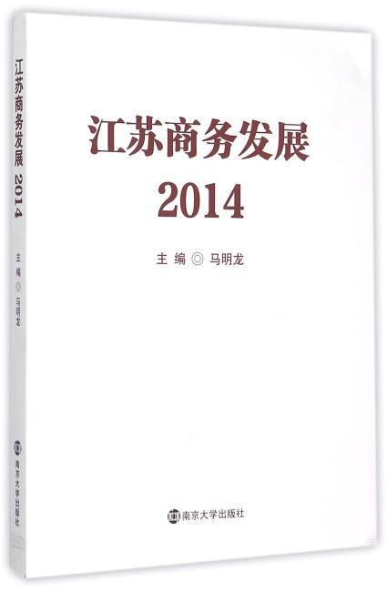 江苏商务发展:2014