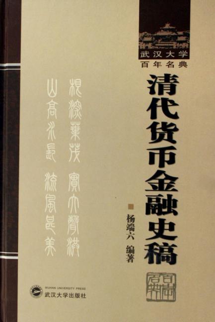 清代货币金融史稿