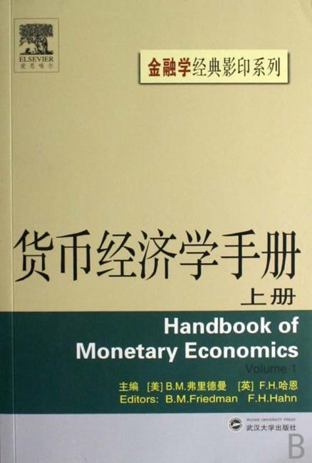 货币经济学手册(上册)