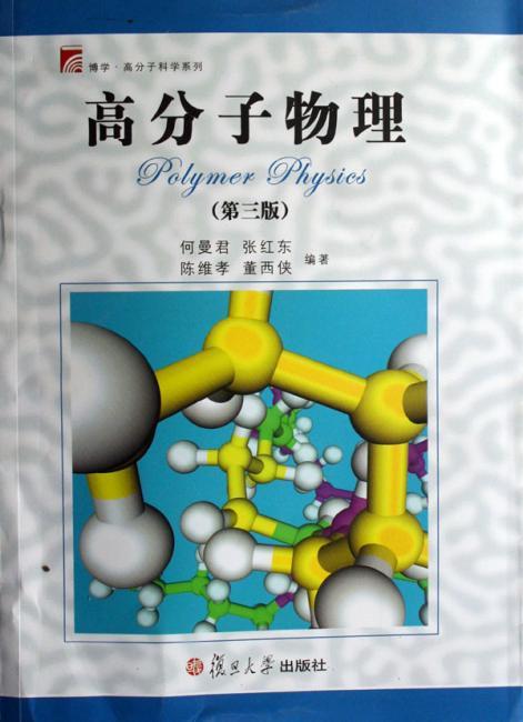 高分子物理(第3版)