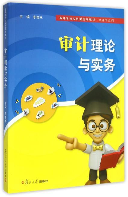 高等院校应用型规划教材·会计学系列:审计理论与实务