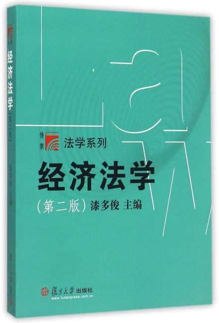博学·法学系列:经济法学(第二版)