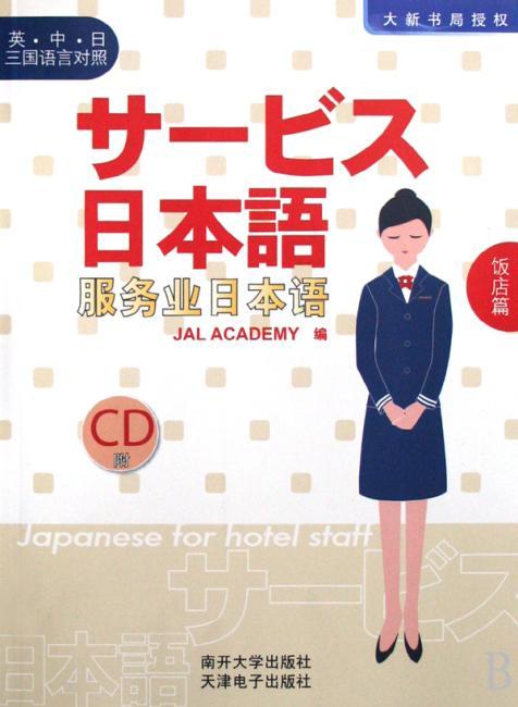 服务业日本语:饭店篇(英?中?日三国语言对照)(附光盘1张)