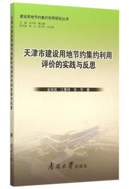 天津市建设用地节约集约利用评价的实践与反思