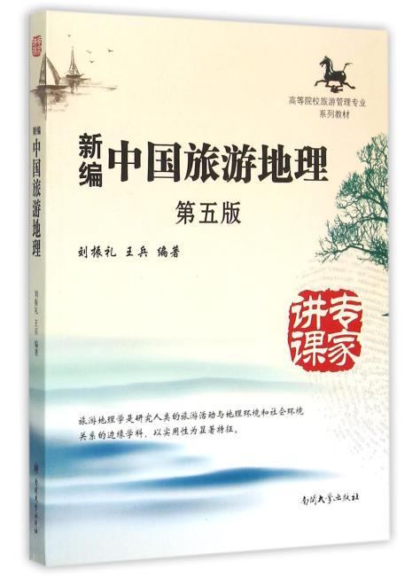 新编中国旅游地理(第五版)
