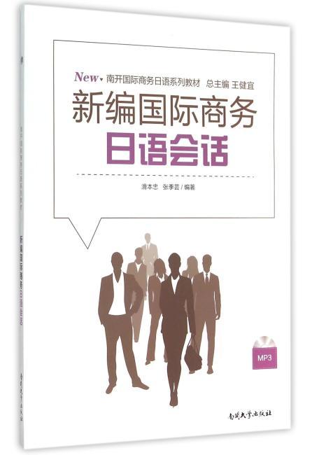 新编国际商务日语会话