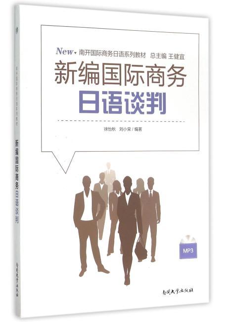 新编国际商务日语谈判