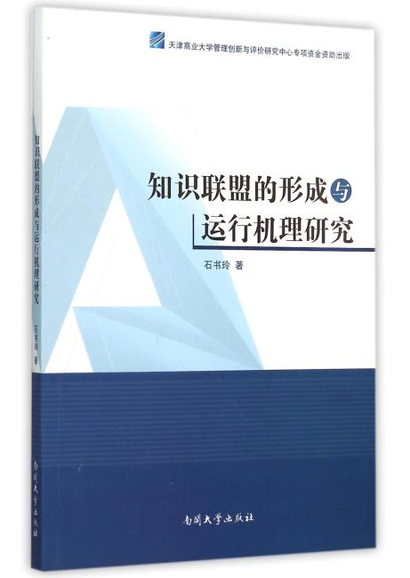 知识联盟的形成与运行机理研究
