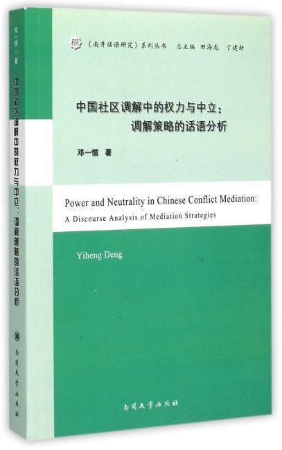 中国社区调解中的权利与中立:调解策略的话语分析