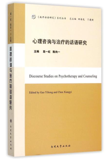 心理咨询与治疗的话语研究