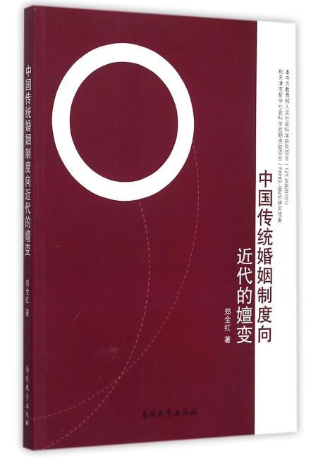 中国传统婚姻制度向近代的嬗变