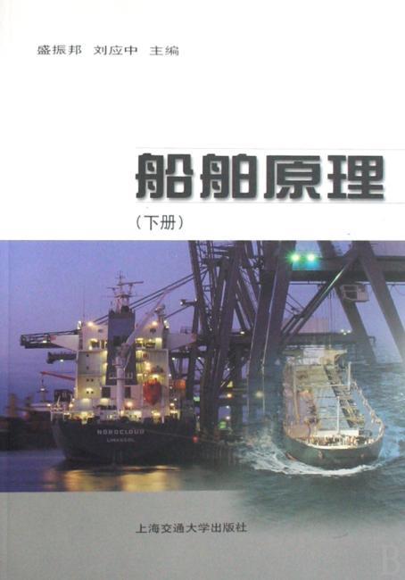 船舶原理(下)