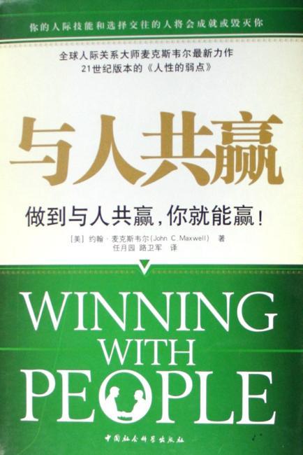 与人共赢:做到与人共赢, 你就能赢!