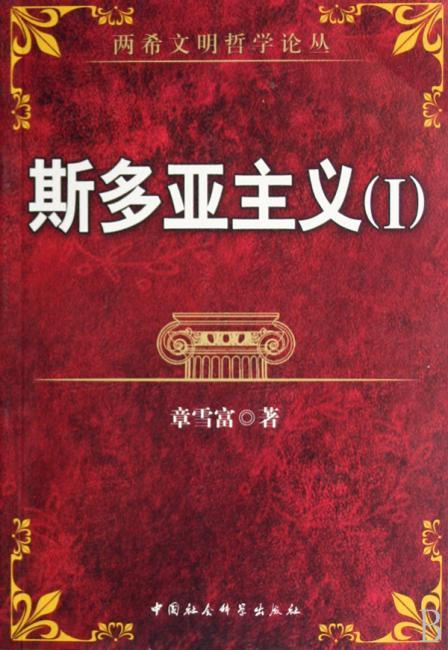 斯多亚主义1(中文版)