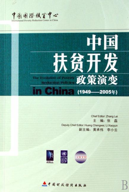 中国扶贫开发政策演变(1949-2005年)