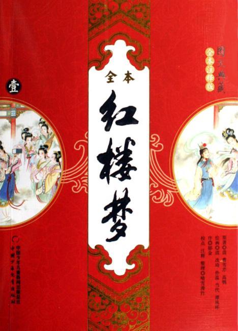 红楼梦(全4册)(全本注释版图文典藏)
