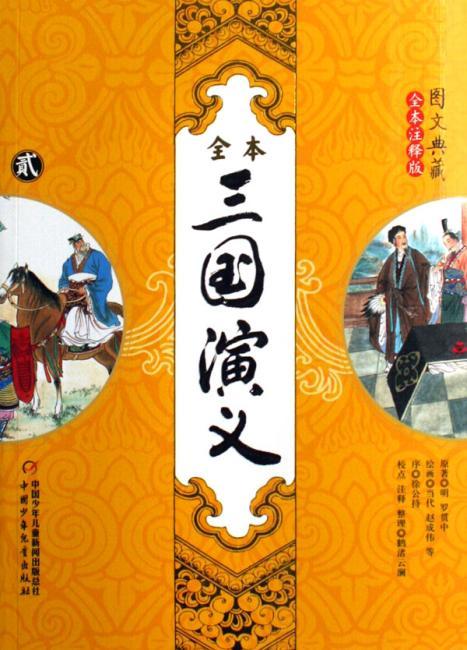 三国演义(图文典藏全本注释版)(全3册)