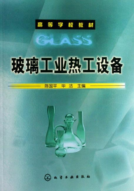 玻璃工业热工设备
