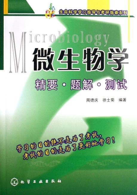 微生物学:精要?题解?测试