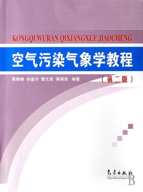 空气污染气象学教程(第2版)