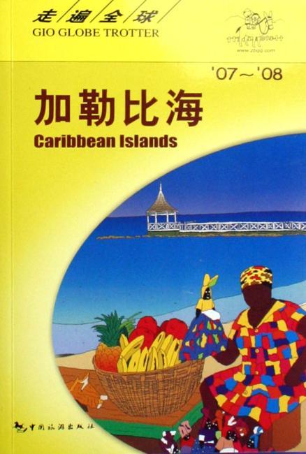 加勒比海('07-'08)