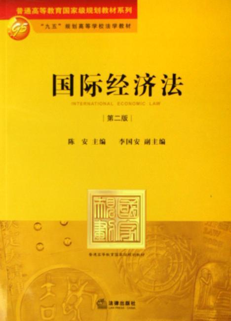 国际经济法(第2版)