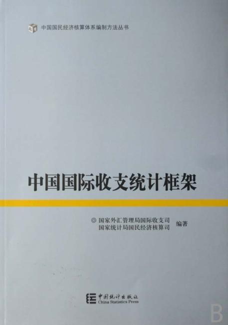 中国国际收支统计框架