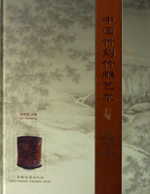 中国竹刻竹雕艺术