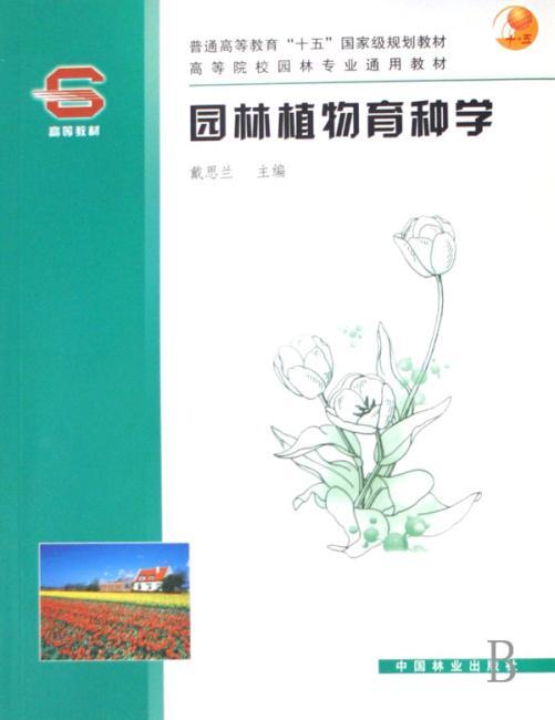 园林植物育种学