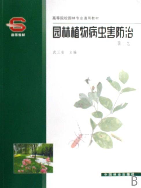 高等院校园林专业通用教材?园林植物病虫害防治(附光盘1张)