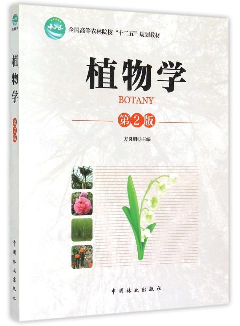 植物学(高,十二五)