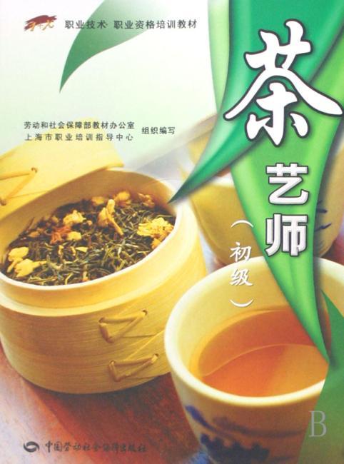 茶艺师(初级)