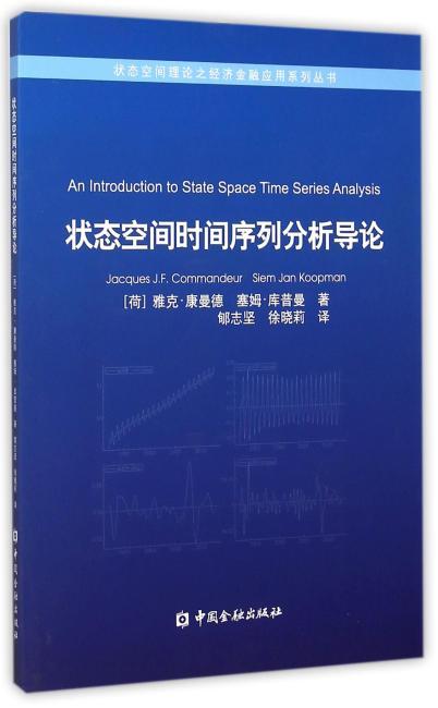 状态空间时间序列分析导论