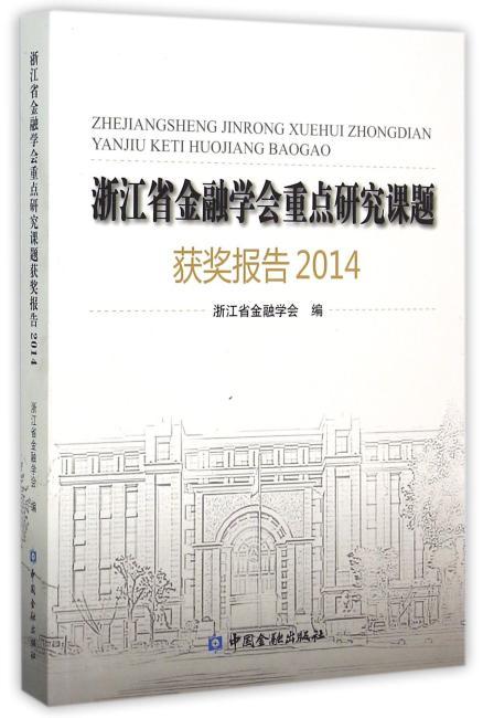 浙江省金融学会重点研究课题获奖报告2014