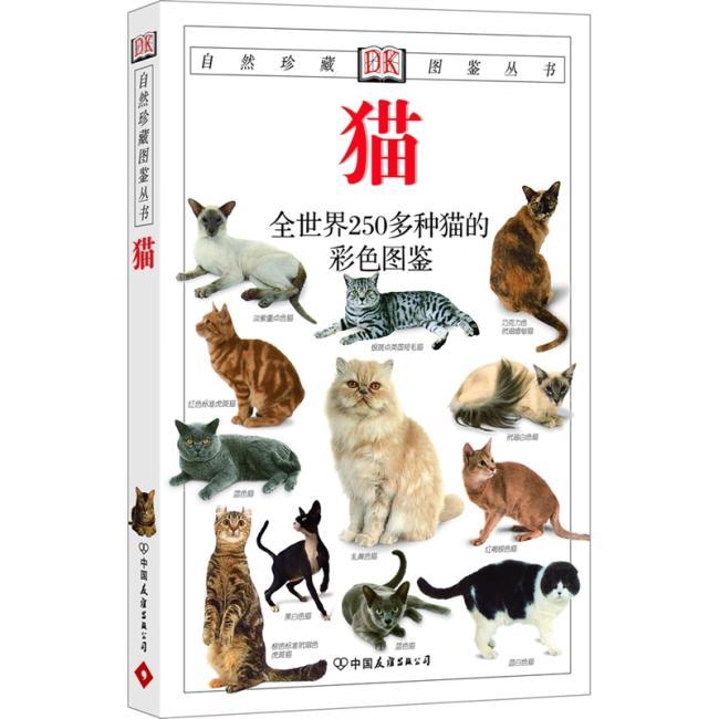 《自然珍藏图鉴丛书:猫》(彩色)[平装]