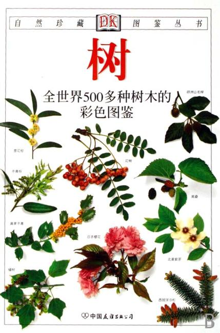 经典图鉴珍藏:树》(彩色)(新)